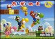 New スーパーマリオブラザーズ Wii/おんがくのーと 2だん(シール付) 【10P18Jun16】