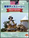 楽譜 7〜6級 エレクトーンSTAGEA・EL ディズニー VOL.9/東京ディズニーシー・ミュージック