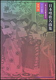 楽譜 日本唱歌名曲集 付録 日本唱歌発達史/オリジナル伴奏付 【10P03Dec16】