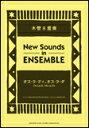 楽譜 オブ・ラ・ディ、オブ・ラ・ダ(木管8重奏+オプション:リズム・セクション) ニュー・サウンズ・イン・アンサンブル