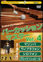 DVD ウィンズ/楽器別上達クリニック パーカッション・マスター VOL.4 マリンバ、ヴィブラフォン、シロフォン、グロッケンシュピール 【10P01Oct16】