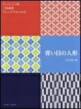 楽譜 三枝成彰/アレンジアルバム 2 「青い目の人形」 ピアノ・ソロ/ピアノ連弾