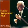 CD ブルックナー/交響曲 第8番(CD2枚組) 指揮:ゲルハルト・ボッセ/新日本フィルハーモニー交響楽団