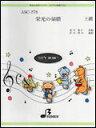 楽譜 ASC-278 栄光の架橋/ゆず(モデル演奏CD付) 器楽合奏/パート譜付/上級/約5:24/調:ヘ長調