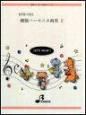 楽譜 KHE-002 鍵盤ハーモニカ曲集 2 鍵盤ハーモニカとピアノ譜のセット