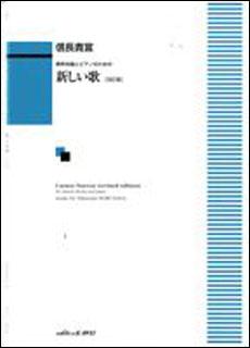 楽譜 信長貴富/新しい歌(男声合唱とピアノのための)(改訂版)
