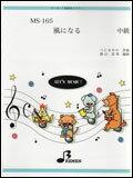 楽譜 MS-165 風になる(映画「猫の恩返し」 主題歌) キーボード鼓隊/中級