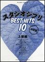 楽譜 スタジオジブリ ベストヒット10(決定版)(上級編) ピアノ・ソロ/上級