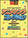 楽譜 5級 エレクトーンSTAGEA・EL ポピュラー VOL.77/アニメソング・コレクション 【10P03Dec16】