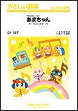 楽譜 SY 137 あまちゃん オープニングテー...の商品画像