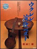 楽譜 ウクレレ演歌ベスト(模範演奏CD付)TAB譜付スコア