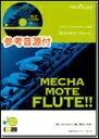 楽譜 WMF-13-010 めちゃモテ・フルート/カラー・オブ・ザ・ウィンド(参考音源CD付) 難易...