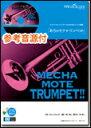 楽譜 WMP-13-010 めちゃモテ・トランペット/カラー・オブ・ザ・ウィンド(参考音源CD付) ...