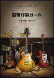 楽譜 脳漿炸裂ガール/れるりり ボカロ・バンド・スコアピース 1 【10P03Dec16】
