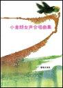 楽譜 小倉朗/女声合唱曲集 【10P03Dec16】
