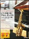 楽譜 ピアノ伴奏で吹くアルト・サックス/ジャズ・スタンダード編(CD2枚付) サックス&ブラス・マガジン/1人でも2人でも手軽にジャズが楽しめる