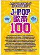 楽譜 J-POP歌本100 【10P18Jun16】