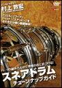 DVD スネアドラム チューンナップガイド AND024/パ...