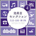CD 効果音セレクション(4)生活・日常・乗り物 COCE-38096