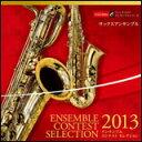 CD アンサンブル コンテスト セレクション 2013/サッ...