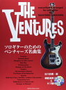 楽譜 ソロギターのためのベンチャーズ名曲集(模範演奏CD&タブ譜付)