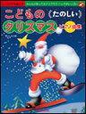 楽譜 こどものたのしいクリスマス・ピアノ曲集 レッスンでも使える 【10P03Dec16】