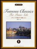 楽譜 クラシック名曲ピアノ曲集 1 中級レベルで弾ける