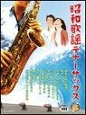 楽譜 昭和歌謡テナーサックス(ピアノ伴奏譜&ピアノ伴奏CD付)