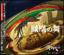 CD 侍BRASS 第八録音集 鳳凰の舞(CD+DVD) SKSB-130828R/演奏:侍BRASS