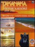 楽譜 高中正義/ギター・カラオケ 2006-2013(マイナス・ワンCD付)