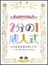 楽譜 2分の1成人式 〜10才のありがとう〜(クラス用台本・...