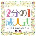 CD 2分の1成人式〜10才のありがとう〜