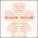 楽天楽譜ネッツCD 思い出の歌、旅立ちの歌〜最新卒業ハーモニーBEST〜(CD2枚組)
