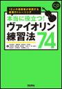本当に役立つ!ヴァイオリン練習法74(CD付) 12人の指導者が実践する最強のトレーニング