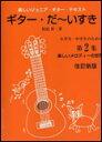 楽譜 ギター・だ〜いすき/小学生・中学生のための〜第2集 楽しいジュニア・ギターテキスト/楽しいメロディーの世界