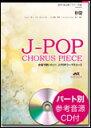 楽譜 EME-C3095 J-POPコーラスピース(混声3部)/粉雪(レミオロメン)(パート別参考音