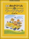楽譜 新版 おんがくドリル・ワーク・ブック 2