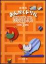 楽譜 標準版おんがくドリル 問題集 2 初級第2課程(ピアノ教室テキスト) 【10P01Oct16】
