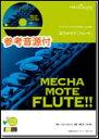 楽譜 WMF-13-016 めちゃモテ・フルート/アメイジング・グレイス(参考音源CD付) 難易度:D/演奏時間:2分10秒