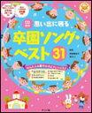 楽天楽譜ネッツ楽譜 思い出に残る卒園ソング・ベスト31(CD付き) 保育シリーズ