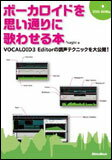 ボーカロイドを思い通りに歌わせる本(DVD-ROM付)/VOCALOID3 Editorの調声テクニックを大公開!