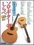 楽譜 ソロ・ギターのしらべ/スタジオジブリ作品集(CD2枚付)  風の谷のナウシカ〜風立ちぬ・かぐや姫の物語まで