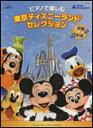 ピアノで楽しむ 東京ディズニーランド・セレクション/月刊エレクトーン2014年1月号別冊