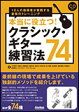 本当に役立つ!クラシック・ギター練習法74(CD付) 12人の指導者が実践する最強のトレーニング