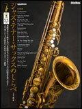 楽譜 ジャズ・テナー・サックスのしらべ(2CD付) 【10P10Jan15】