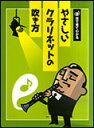 クラリネット 吹き方 通販