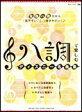 楽譜 ハ調で楽しむ ディズニー名曲集/ピアノ・ソロ/初級 【10P23Apr16】