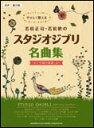 楽譜 やさしく歌える若松正司・若松歓のスタジオジブリ名曲集「...