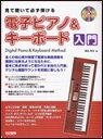 楽譜 見て聴いて必ず弾ける/電子ピアノ&キーボード