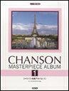 楽譜 シャンソン名曲アルバム 1(ピアノ伴奏・解説付)